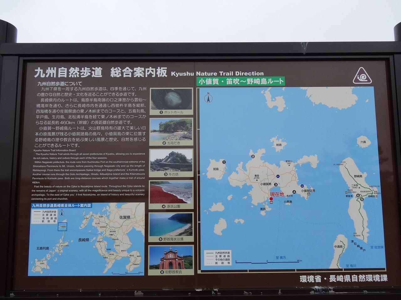 五島列島(1) 小値賀島を歩く: 道しるべ-自然歩道を行く